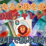 【ドラクエウォーク】新たなる心珠を求めて1000連合成【ドラゴンクエストウォーク】