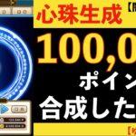 【ドラクエウォーク】心珠100,000ポイント生成!Sは何個できるのか?【ゆっくり実況】【DQW】