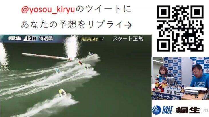 ボートレース桐生生配信・みんドラ8/30(みんなのドラキリュウライブ)レースライブ