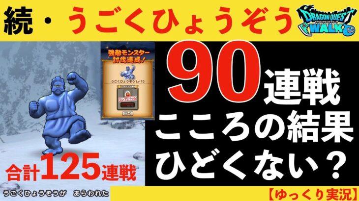 【ドラクエウォーク】続レア強敵~90連戦のこころの結果!~うごくひょうぞう~【ゆっくり実況】【DQW】