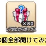 [ドラクエウォーク]レアおたからBOX80個全て開けてみた