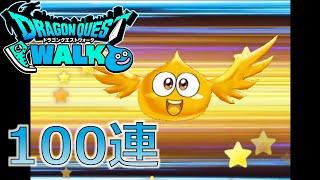 【DQウォーク】ダイの大冒険コラボガチャ+α 100連【無課金】