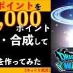 【ドラクエウォーク】心珠6万ポイントを合成してみた【ゆっくり実況】【DQW】