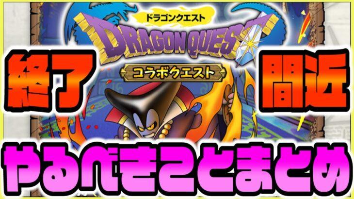 【ドラクエタクト】ドラゴンクエスト1イベント終了間近!りゅうおうやEX竜王 ドラゴン メダル交換などやるべきことまとめ!【ドラゴンクエストタクト】【DQT】