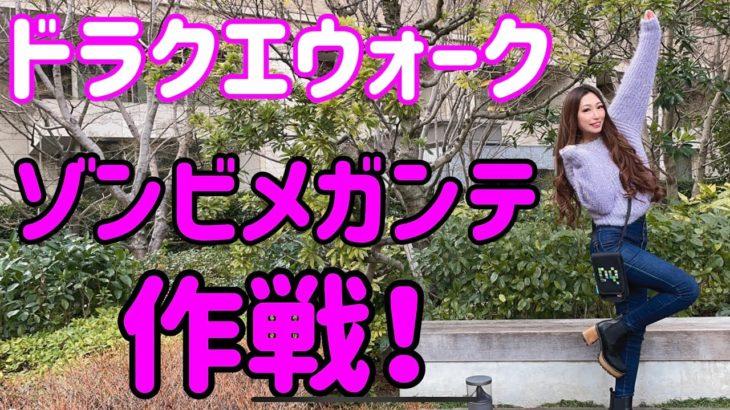 【ドラクエウォーク】メガンテをうちたいんや!無課金ギャル勇者がいく!