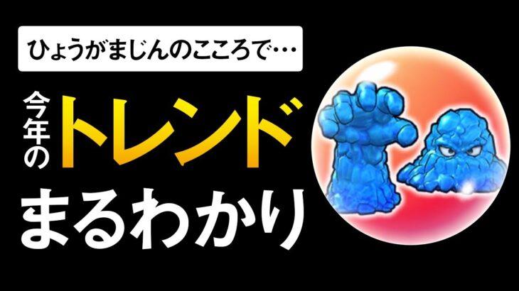 【ドラクエウォーク】ひょうがまじんのこころ評価 / 意外と強いぞ物質特効!
