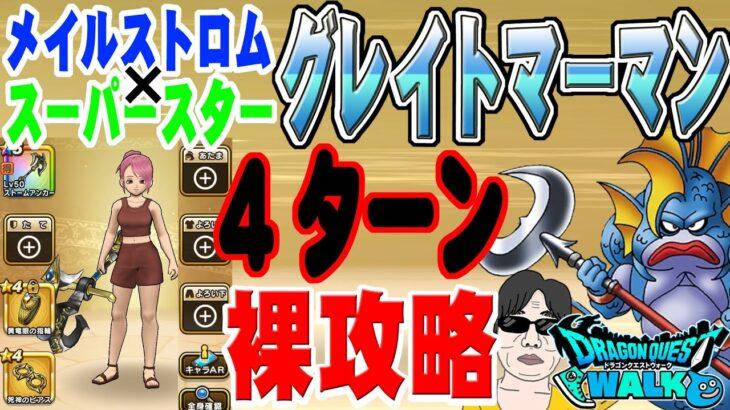 【ドラクエウォーク】ストームアンカー1本でノーダメージ4ターン裸攻略!!強敵グレイトマーマンLv30を楽々討伐!