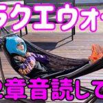 【ドラクエウォーク】新イベント第2章!ストーリー飛ばす人用!音読していこ!無課金ギャル勇者がいく!