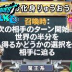 【ドラクエウォーク】甘いささやきに注意、メガ☆モンスター りゅうおう戦