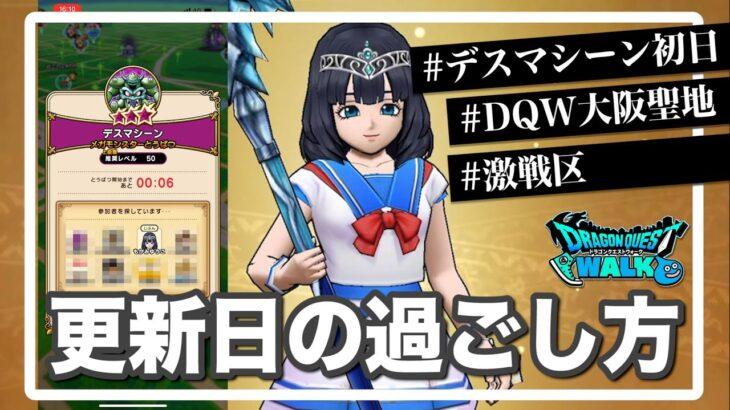 【ドラクエウォーク】デスマシーン初日 イベント更新日の1日の過ごし方【DQW大阪聖地】