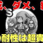 【ドラクエウォーク】エデンの戦士達1のこころはS合成NG!ある耐性がとても貴重で取り返しが付かなくなるぞ!