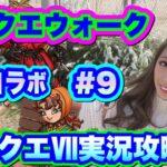 【ドラクエウォーク】新イベントドラクエⅦ本編初見攻略!その9無課金ギャル勇者がいく!