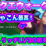 【ドラクエウォーク】マチルダさんことナイトリッチLV30初見攻略!無課金ギャル勇者がいく!
