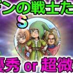 【ドラクエウォーク】エデンの戦士たち1のこころにもやっぱりスキルが!!事故多発案件注意報!!!!