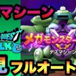 【ドラクエウォーク 】新メガモンスターのデスマシーンを初見でフルオート攻略!【ドラゴンクエストウォーク】