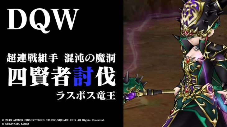 【DQW】超連戦組手 混沌の魔洞 ラスボス竜王 四賢者討伐(約9分20秒)