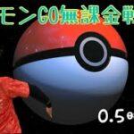 【ポケモンGO】無課金戦士津軽ハンター始動。0.5時間目