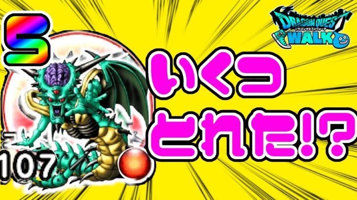 【#ドラクエウォーク】オルゴデミーラ(きしょ)Sは何個必要!?弱点は!?
