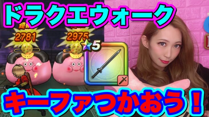 【ドラクエウォーク】激熱!キーファの剣!無課金ギャル勇者がいく!