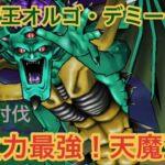 【ドラクエウォーク】オルゴデミーラ初見討伐。火力最強も果たして・・・【ドラゴンクエストウォーク】