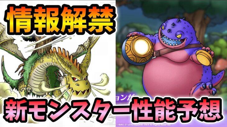【ドラクエタクト】ボボンガー&フォレストドラゴ登場確定!【無課金攻略】