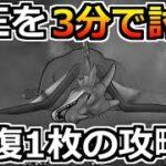 【ドラクエウォーク】竜王を回復1枚のガチガチ攻略!結論レンジャーもパラディンも抜いたw