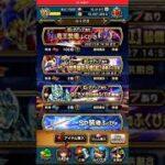 【ドラクエウォーク】竜王装備ふくびき補助券10連#1