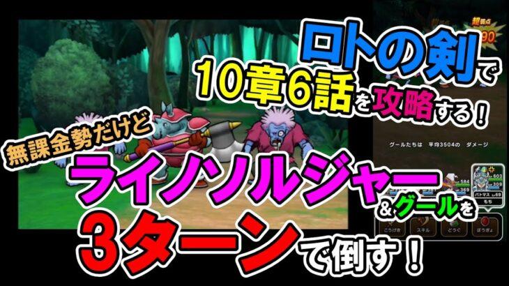 【ドラクエウォーク】メインストーリー10章6話のライノソルジャーを3ターンでアンコール攻略する!【無課金勢/ロトの剣】DQW I'll defeat Rhino Soldier in 3turns!