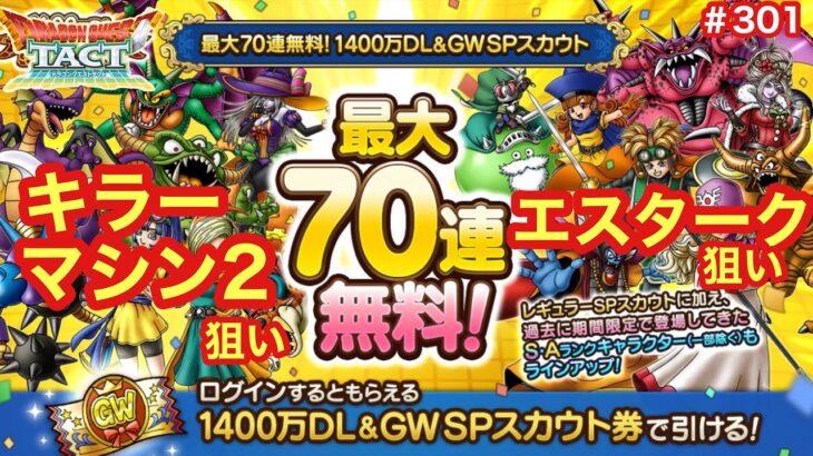 【ドラクエタクト】無課金が行く!1400万&GWSPスカウト70連!