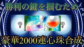 【ドラクエウォーク】勝利へ導け!無課金心珠2000連合成!【ドラゴンクエストウォーク】
