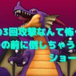 【脅威の3回攻撃回避】ドラクエウォーク 竜王を簡単に倒すやり方教えます