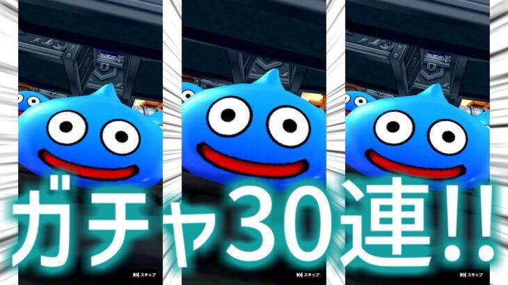【当たらなかった!】ドラクエウォーク竜王装備ガチャ30連!