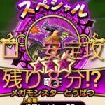 【ドラクエウォーク】スペシャルメガモン 竜王 ソロ 安定攻略 残り時間8分で倒せるか!?