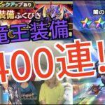 【DQウォーク】竜王装備ガチャ400連!!