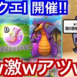 【DQW】新スキル竜王の業火!新情報がアツすぎる!!【ドラクエウォーク】【ドラゴンクエストウォーク】