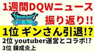 【#ドラクエウォーク】ギンさん引退!? DQW運営 yotuberコラボ!? 1週間DQWニュース振り返り