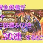 【DQW】竜王装備ふくびき また30連ガチャ!! ドラクエウォーク