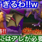 【DQW】竜王が強すぎるw◯◯の編成が必須っである事がわかる動画【ドラクエウォーク】【ドラゴンクエストウォーク】