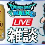 【ドラクエウォーク】【LIVE】レベリングとロト剣、りゅうおうの杖の錬成【DQW】