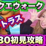 【ドラクエウォーク】アトラスLV30初見攻略!無課金ギャル勇者がいく!