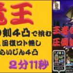 【ドラクエウォーク】メガモン竜王ロト回復無しソロ攻略TIME2分9秒