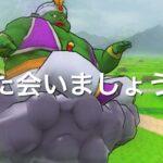 【ドラクエウォーク】メガモン!竜王!軽く行ったら中々倒せない!