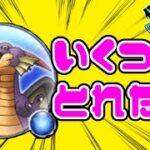 【#ドラクエウォーク】竜王の討伐データください!!こいつ強いっすね・・・