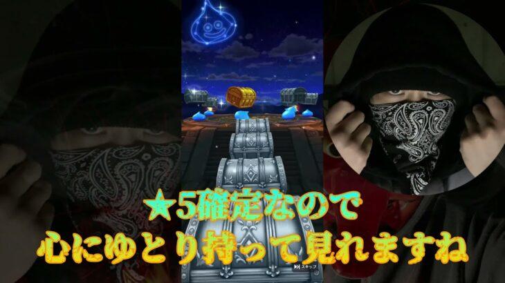 【ドラクエウォーク】★5確定!!▶︎オルゴデミーラガチャ▶︎はぐれメタル装備ガチャ▶︎世界樹の天槍【紅】装備ガチャ