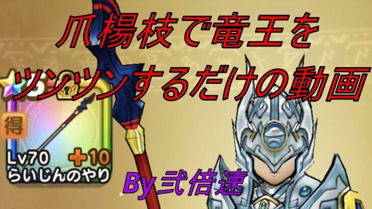 ドラクエウォーク 爪楊枝で竜王をツンツンしているだけのソロ動画