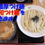 [大好きなラーメン紹介]丸和つけ麺