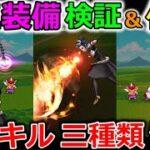 【ドラクエウォーク】竜王装備、検証&仕様!新スキル3個つけて登場!!