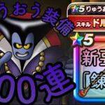 【DQウォーク】りゅうおう装備ふくびき100連!! 復刻し、新要素追加も!?