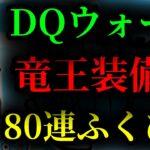 【DQW】竜王はぐれメタルSP装備 合計80連 ふくびきガチャ ドラクエウォーク 無課金 倍速実況