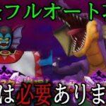 【ドラクエウォーク】パーティー切替不要!竜王とハーゴンをフルオート攻略!同じ編成で攻略出来る!【遂に】#ドラクエウォーク#ドラゴンクエストウォーク#ハーゴン#竜王